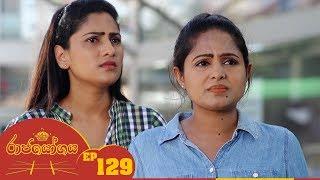 Raja Yogaya | Episode 129 - (2019-01-10) | ITN Thumbnail