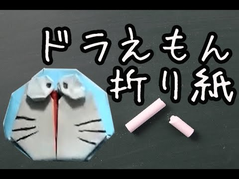 簡単 折り紙 折り紙 ドラえもん 折り方 : matome.naver.jp