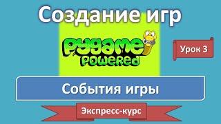 Урок 3. События игры | Создание игр: экспресс-курс | PyGame