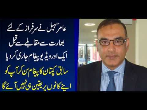 Amir Sohail Special Message For Sarfraz Ahmed Before ICC Champions Trophy Final 2017