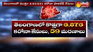 Telangana Corona Cases Update | 6876 New Corona Cases Reported in Telangana | Sakshi TV