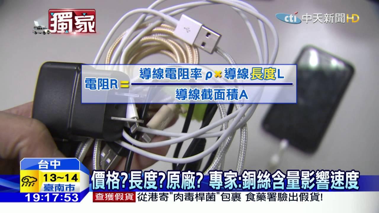 20160310中天新聞 3公尺線太長充電慢?專家:銅絲多才快 - YouTube