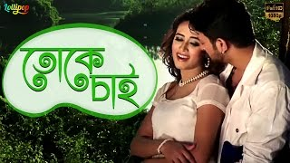 Toke Chai Tokee Chai – Chokher Dekha – Imran And Nancy Video Download