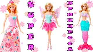 Кукла Барби Супер Принцесса // Barbie Original Toys// Fairy Mermaid Barbie Doll