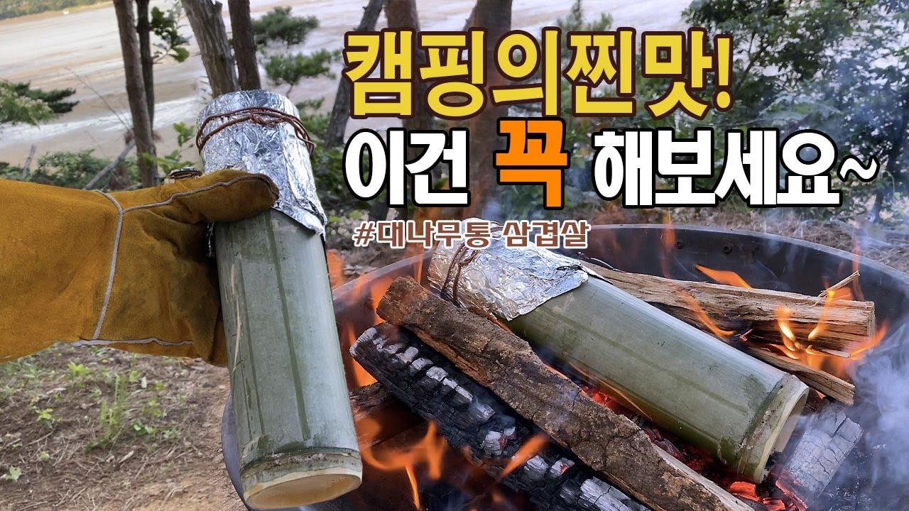 캠핑의찐맛/대나무통 삼겹살/애견동반캠핑장/태안청산리오토캠핑장/camping