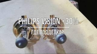 Philips Vision H4 +30%. Одинаковые упаковки и разные лампы. Где подделка?
