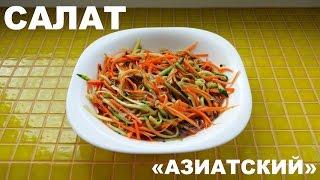САЛАТ АЗИАТСКИЙ! Из моркови и огурца. Пикантно и вкусно!
