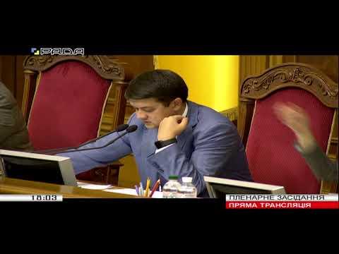 Заседание Верховной Рады от 17 октября - ПРЯМАЯ ТРАНСЛЯЦИЯ