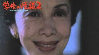 学校の怪談2 エンディング 高音質 Gakkou no Kwaidan 2 (1996) Ending Theme