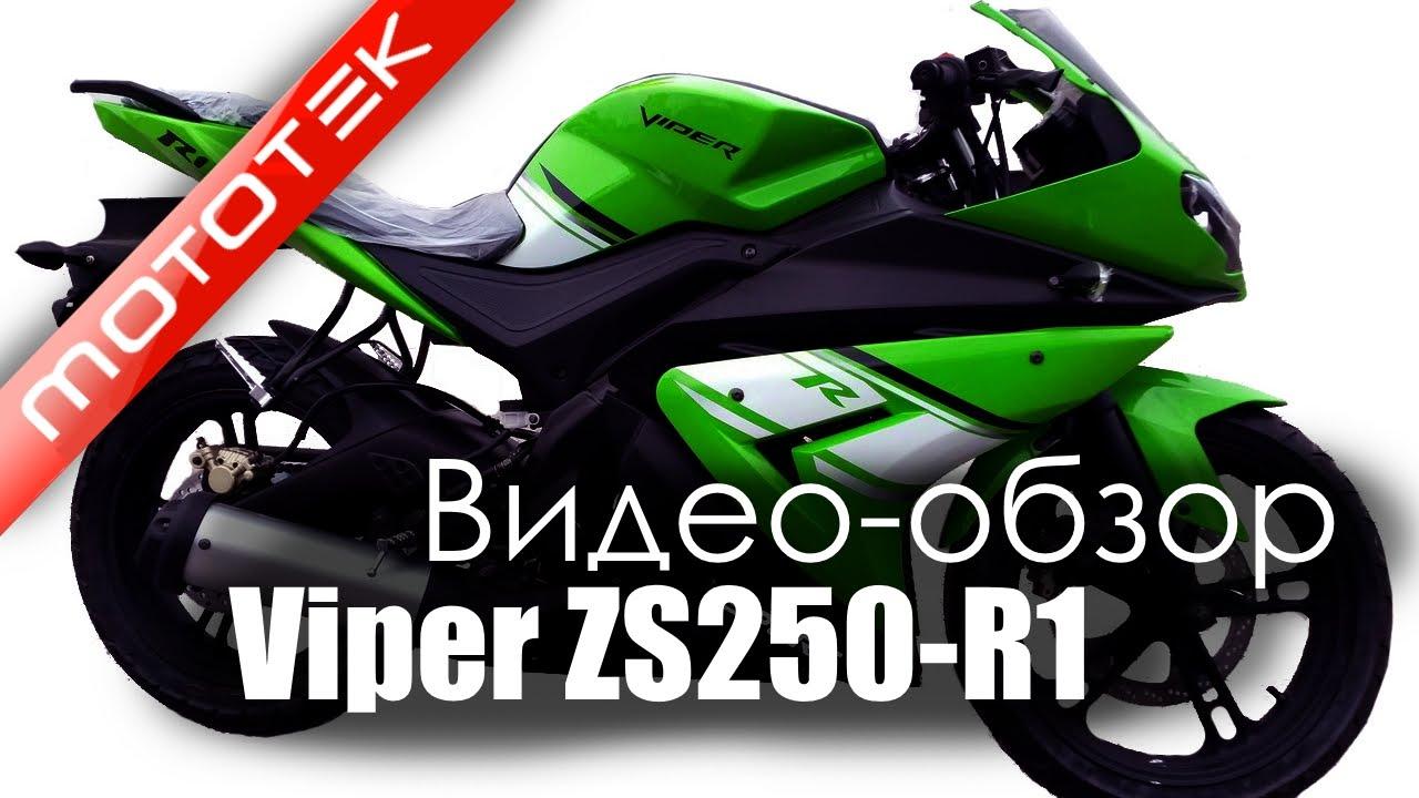электроскутер Viper z 800 - YouTube