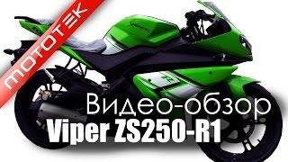 Мотоцикл Viper ZS250-R1 | Видео Обзор | Обзор от Mototek