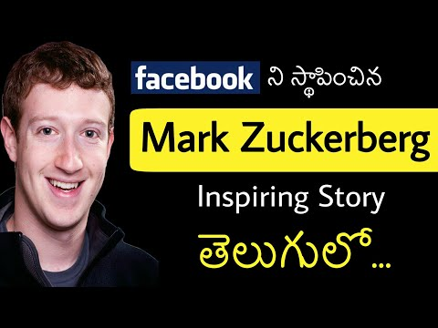 Mark Zuckerberg Biography in Telugu | Facebook Founder Mark Zuckerberg I Inspiring Story in Telugu |