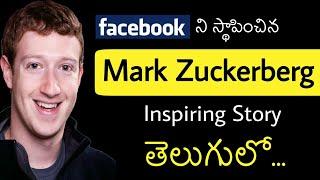 Mark Zuckerberg Biography in Telugu | Facebook Founder Mark Zuckerberg I Inspiring Story in Telugu |