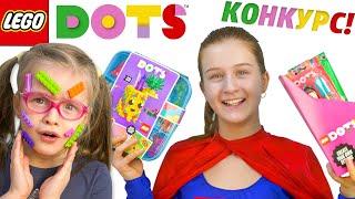 Богдана-жадина забрала все ЛЕГО себе? Конкурс с подарками от LEGO DOTS!