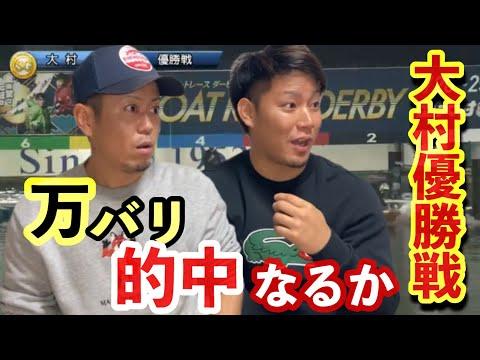 【競艇・ボートレース】SG大村ダービー 緊張の優勝戦に万バリ勝負!!