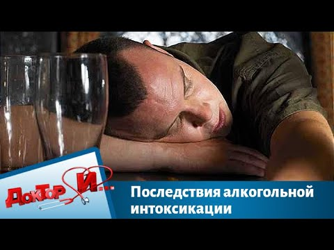 Последствия алкогольной интоксикации | Доктор И