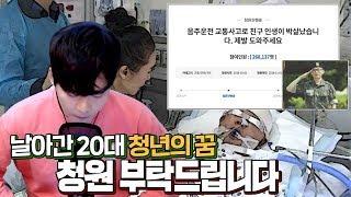 [김원 사건 파일] 20대 청년의 꿈을 박살낸 음주 운전자... '윤창호법' 많은 청원 부탁드립니다!