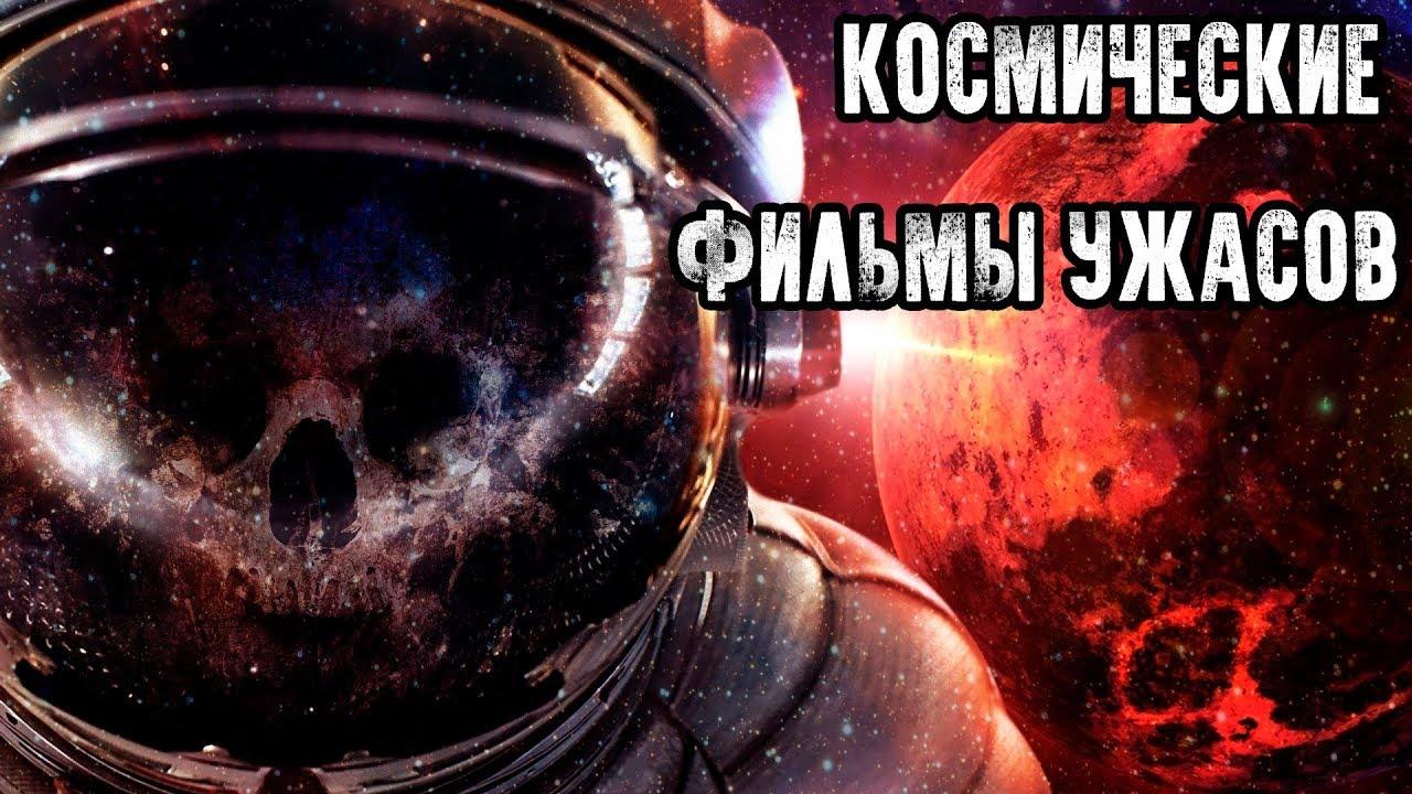 страшно интересно космические фильмы ужасов кинотеатр