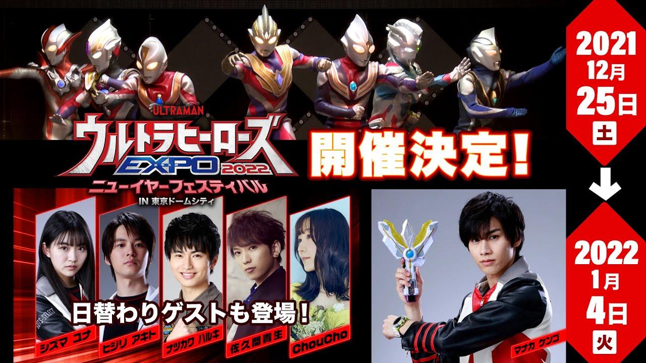 「ウルトラヒーローズEXPO 2022 in 東京ドームシティ」開催決定!10/17〜TSUBURAYA IMAGINATION先着先行チケット販売スタート!