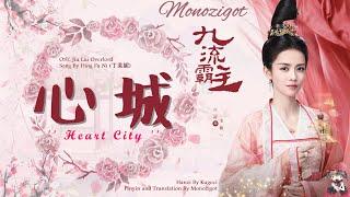 OST. Jiu Liu Overlord    Heart City(心城) By Ding Fu Ni (丁芙妮)   Video Translation
