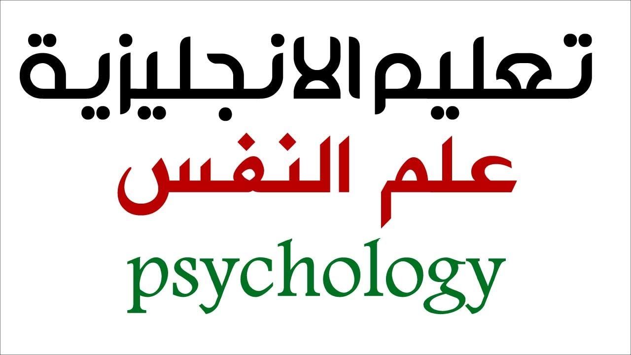 تعليم الانجليزية شرح موضوع علم النفس Psychology Youtube