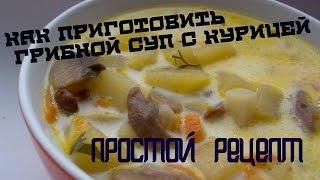 рецепты с грибами грибной суп видео рецепт