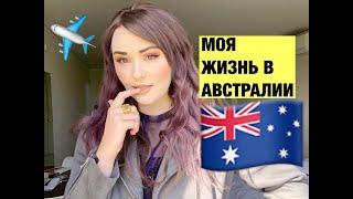 Как я Живу в Австралии . Австралия, которую вы не знаете