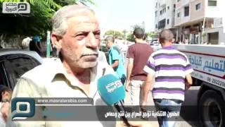 بالفيديو| الطعون الانتخابية تؤجج الصراع بين فتح وحماس