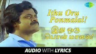 Ithu Oru Ponmalai with Lyrics | Nizhalgal | Ilaiyaraaja, S.P.Balasubrahmanyam, Vairamuthu | HD Tamil