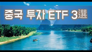 중국 주식 투자 ETF 3선 (특징, 장단점 꼭 확인, 11/23 방송)