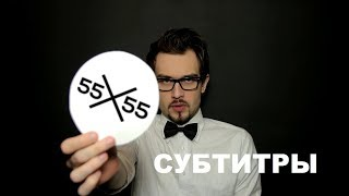 55x55 – МУЗЫКА НЕ МУЗЫКАНТА - СУБТИТРЫ (feat. Snailkick)
