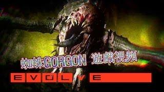 惡靈進化2 蜘蛛Gorgon 遊戲視頻