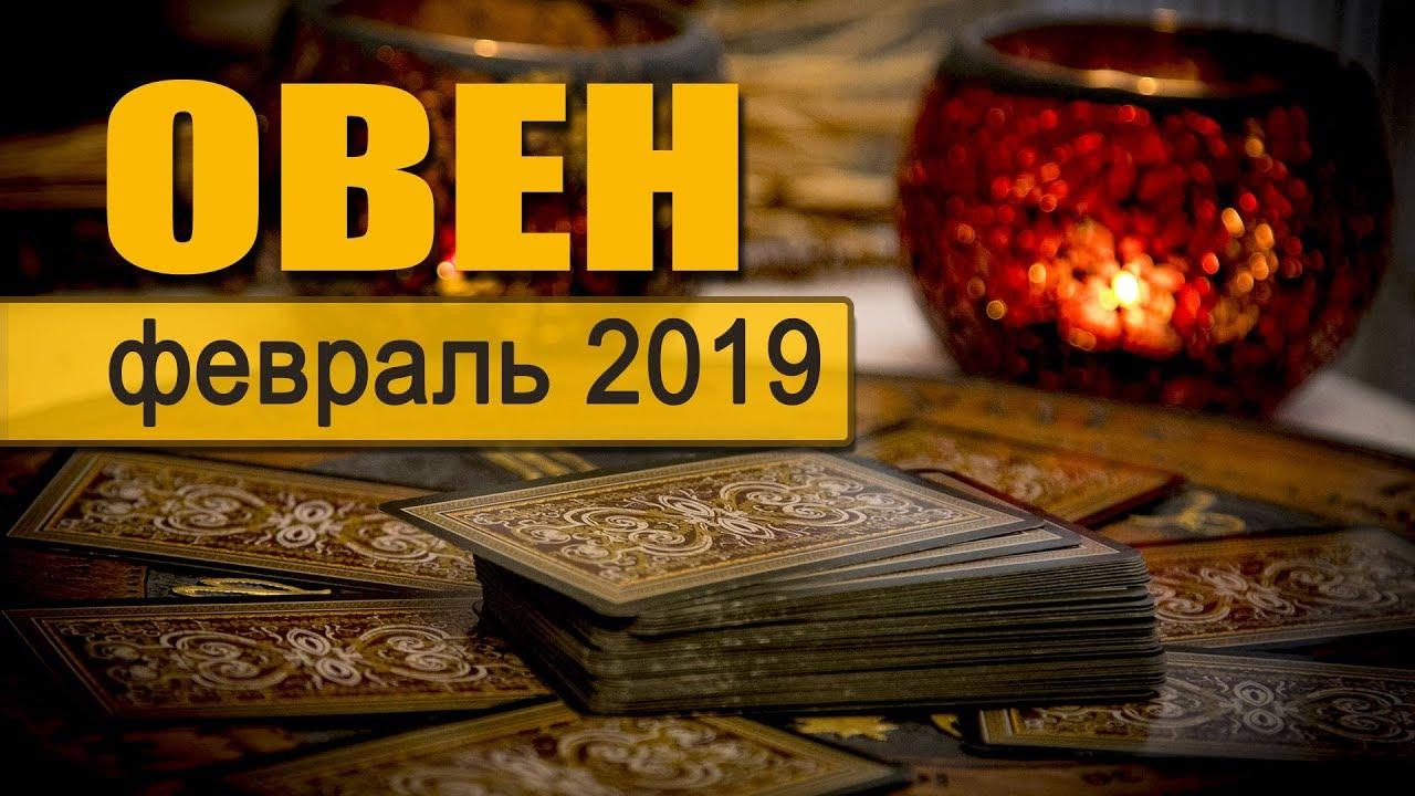 ОВЕН — ТАРО-прогноз на ФЕВРАЛЬ 2019. Гадание на Таро.