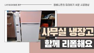 셀프 시트지 시공으로 비스포크 냉장고 완성?! 쉽게 따…