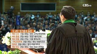 [CBS 뉴스] 개신교 주요 교단들, 정기총회 돌입