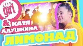 ЛИМОНАД шоу Катя Адушкина Elle Girl 15 лет