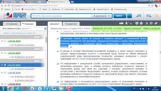 статья 54 3 конспект