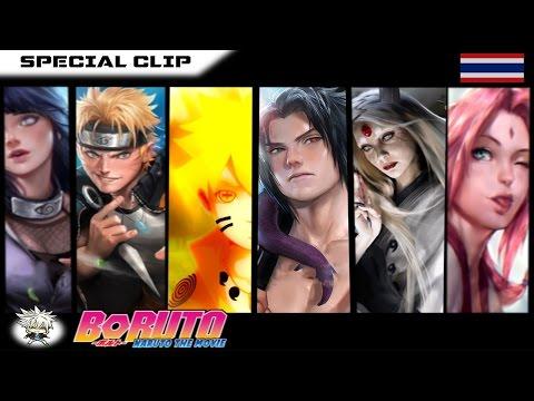Boruto Naruto the Movie - รับชมก่อนใคร |『Devwhite』