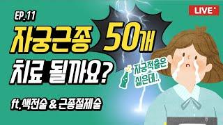 [사이다 라이브 EP.11] #자궁근종 50개?! #자…