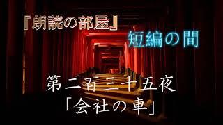 ルルナルの『短編の間』 第二百三十五夜 『会社の車』 thumbnail