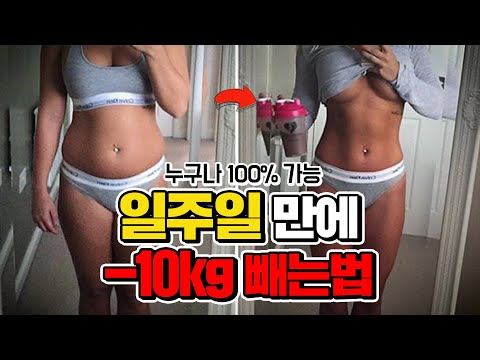 단기간 체중감량 해야 한다면 이걸 꼭 보세요!  100% 누구나 가능한 생리학적 방법