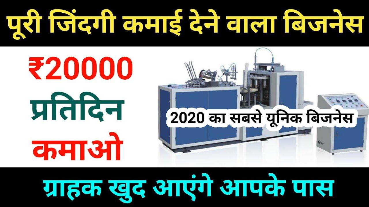 प्रतिदिन ₹20000 कमाओ इस बिजनेस को करके | low invest high profit business 2020 | New Business Advice