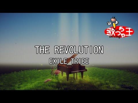 【カラオケ】THE REVOLUTION/EXILE TRIBE