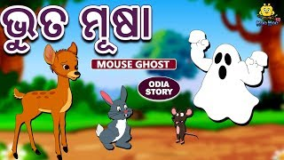 ଭୁତ ମୂଷା - The Mouse Ghost in Odia   Odia Story for Children   Odia Fairy Tales   Koo Koo TV