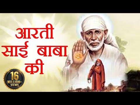 Aarti Sai Baba Ki -  Sai Baba Aarti - Sai Bhajans - Sai Baba Devotional Songs