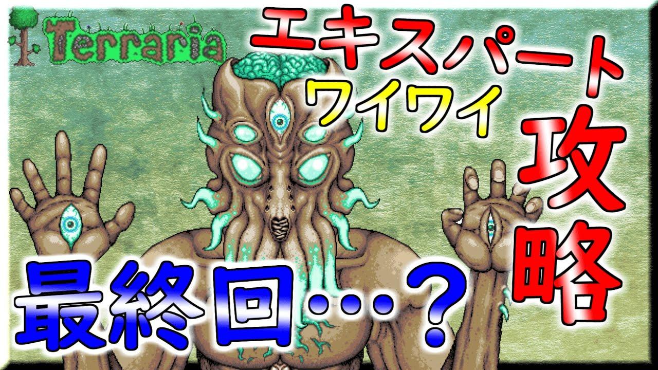 【Terraria】エキスパートモードでワイワイ攻略Part14【1.3.5.3 ...