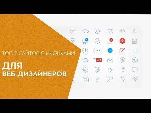 Топ-7 сайтов с иконками