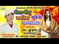 भोजपुरी मसीही गीत - Yeshu Vachaniya Sune Ke Man Karata - Guddu Toofan Masihi Song