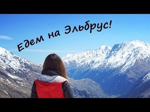 Едем на ЭЛЬБРУС! Советы,цены,обзор экскурсии из Пятигорска!