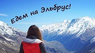 Едем на ЭЛЬБРУС! Советы,цены,обзор экскурсии из Пятигорска! thumbnail